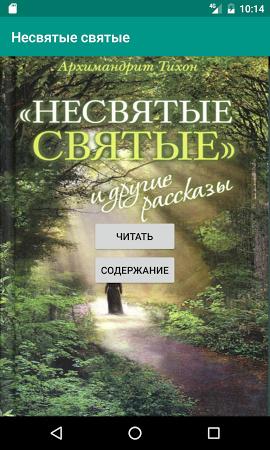 Скачать книгу '«Несвятые святые» и другие рассказы' - Шевкунов Георгий Александрович (Архимандрит Тихон)