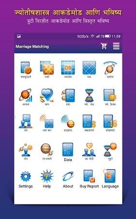 kundli matching free  software