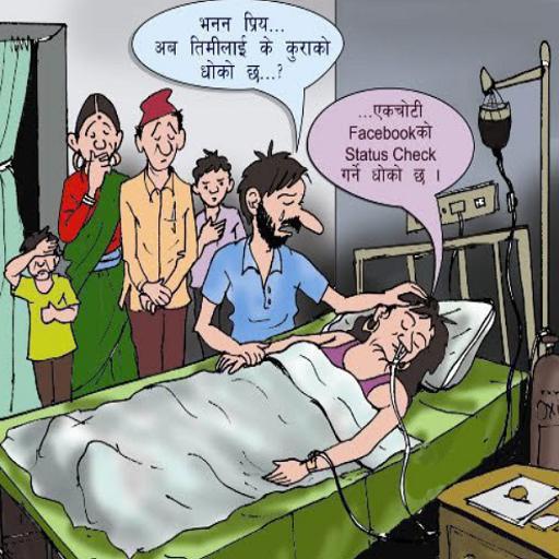 Jokes Nepali Android Informer. नेपाली जोक्स ...