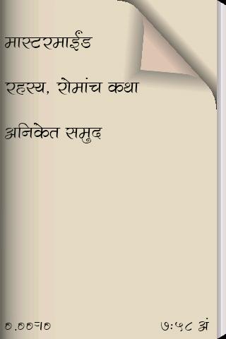 shyamchi aai marathi book free