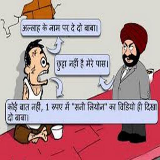 Pics Photos - 03 Hindi Chutkule Hindi Vyangya Latest Hindi Jokes Hindi ...