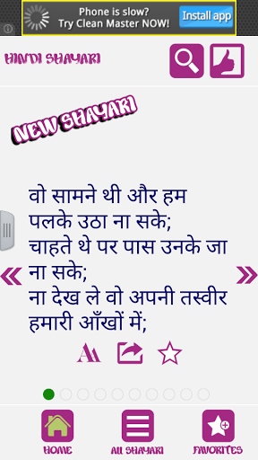 Hindi Shayari - Android Informer. Shayaris are unique poetic ways with ...