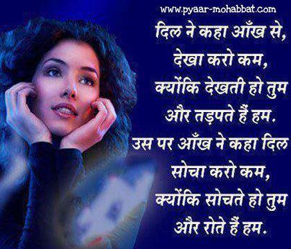 ... Hindi Shayari that include Hindi Love shayari, Hindi Sad Shayari etc