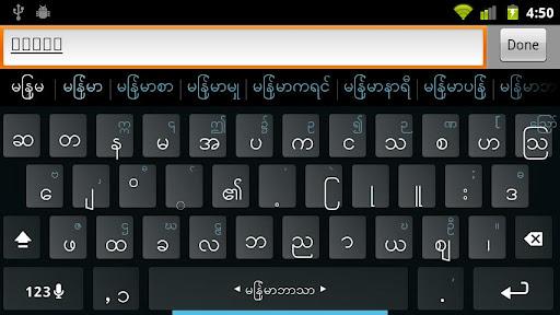 Download Frozen - Myanmar Keyboard 3.2.6 APK Info