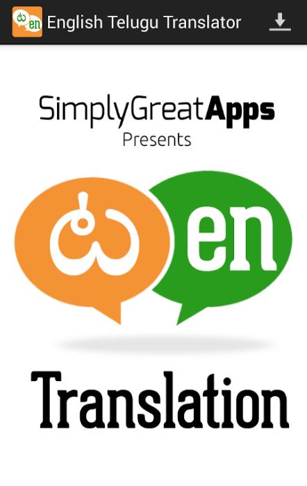 flirt meaning in telugu translation free online