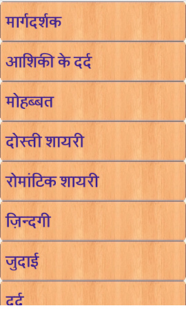 shayari in hindi   android informer this is the best