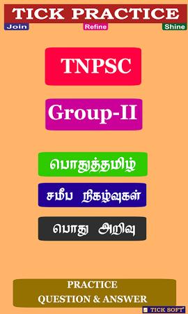 Tnpsc group 2 2015 syllabus pdf download