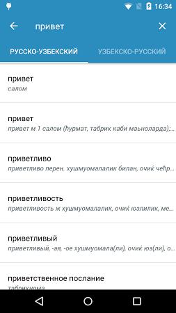 Переводчик с русского на узбекский программа