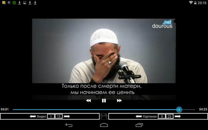 скачать видео исламское на телефон