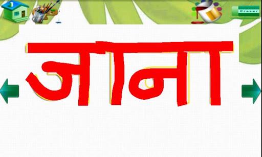 Hindi Writing Android Informer Hindi Writing Learn