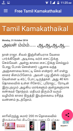 Tamil sex stories in pdf download