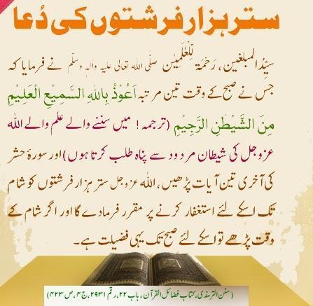 qurani duain pdf free download