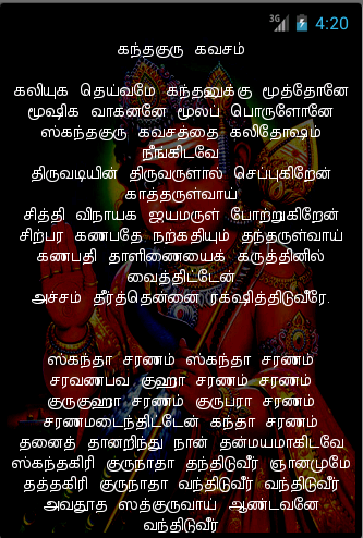 Tamil Christmas Songs - Turnback To God