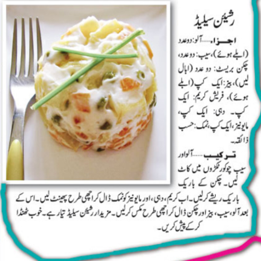 Recipes In Urdu Revealed Free Download John Recipesinurdu2