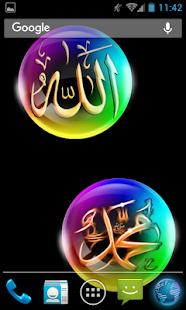 Wallpaper Allah Dan Muhammad Allah Muhammad Wallpaper Animation
