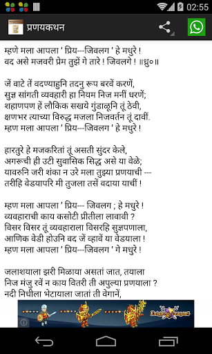 marathi blogs prem kavita Archives - स्पंदन