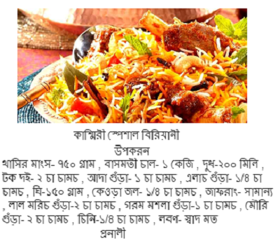 Bangla recipe free download banglarecipesmamun forumfinder Choice Image