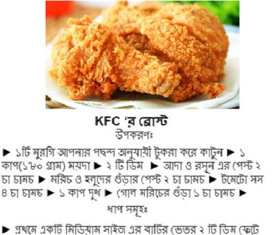Bangla recipe descarga gratis banglarecipesmamun descarga forumfinder Image collections