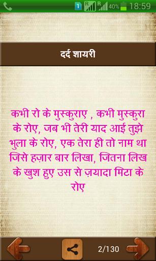 Sad Shayari SMS Free Download - sad_shayri_in_hindi