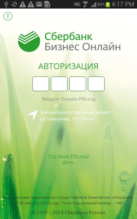 Сбербанк бизнес онлайн картинки