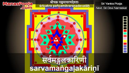 Sri Yantra Navavaran Pooja 3D Free Download - manaspooja