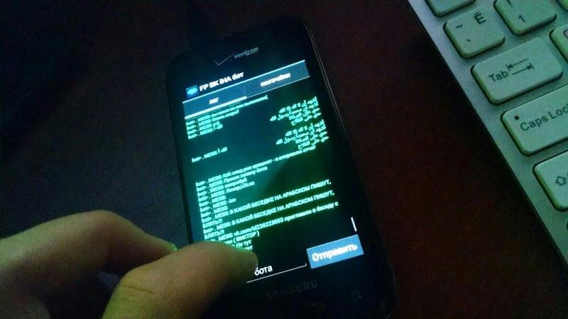 Vk iha bot полная версия скачать на андроид