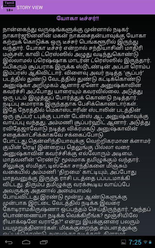 Tamil Stories Free Download - Thenewmediathenewbeta-6256