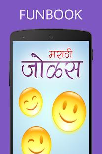 Marathi Jokes Funbook Free Download - sunrise marathi jokes